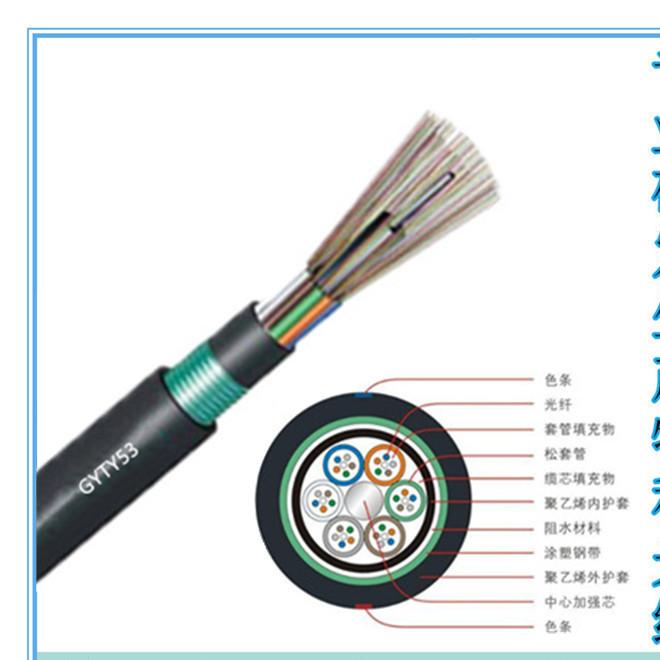 GYTY53/层绞式地埋铠装光缆 直埋光缆 铠装直埋光缆