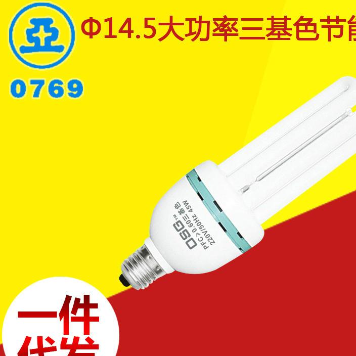 现货热销 45W大功率三基色节能灯 55W4u型三基色电子节能灯Φ14.5