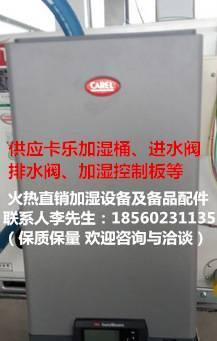 销售加湿器排水阀天加 卡乐 宜众源排水电磁阀