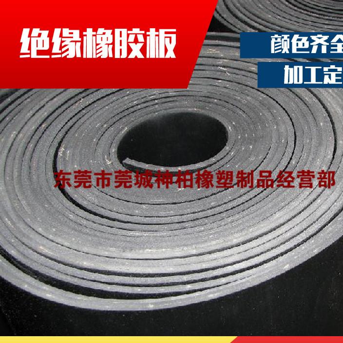 高压绝缘橡胶板 变电所发电厂配电房铺地胶垫 厂家直销现货批发
