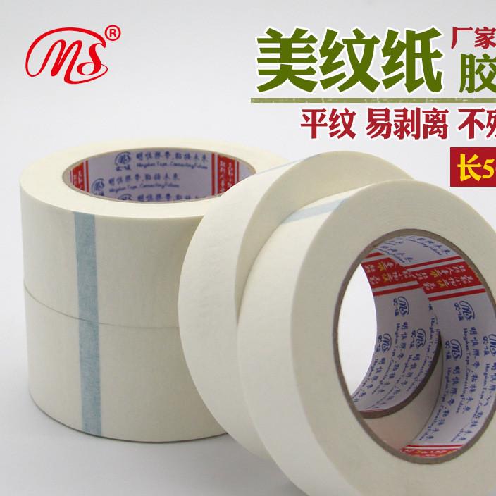 厂家直销白色美纹纸胶带汽车喷漆装璜保护遮蔽专用胶带可书写包邮