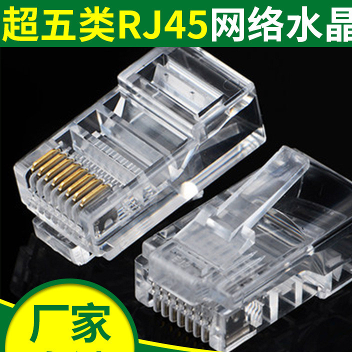 厂家直销8P8C水晶头 电话网络水晶头 超五类非屏蔽RJ45水晶头