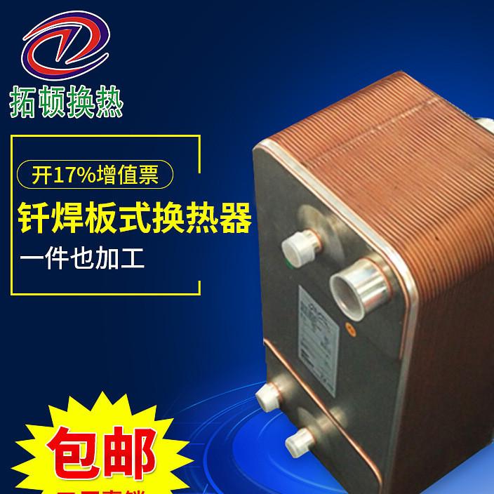 厂家供应钎焊板式换热器 高效冷凝器 家用热交换器 可定制