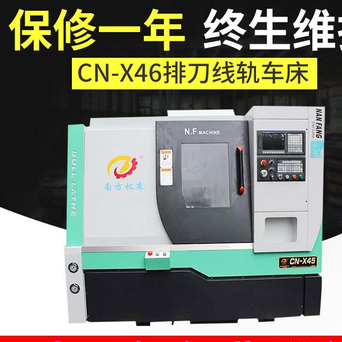 CN-X46排刀线轨复合数控车床 南方简易车床 高效率机床厂家直销