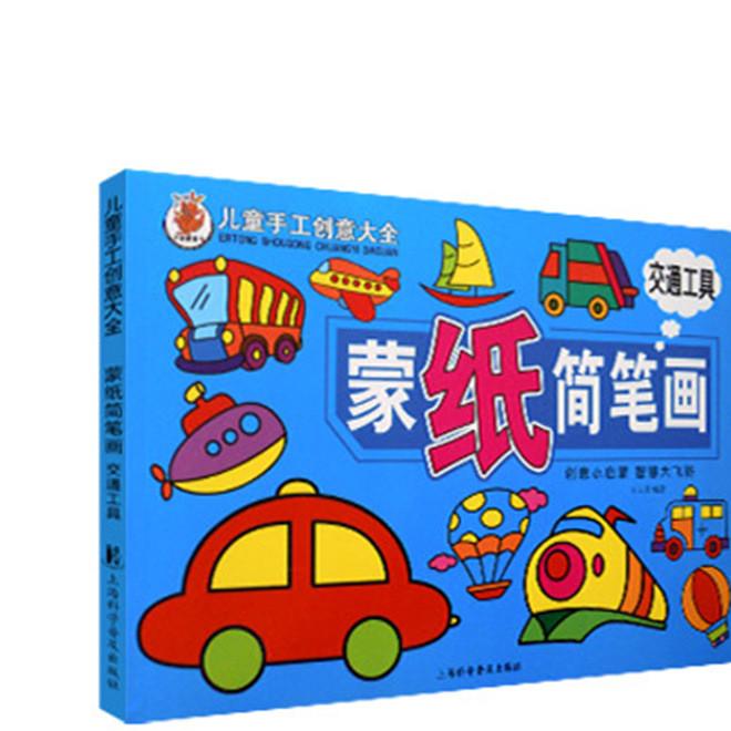 儿童创意大全图书共4册 简笔画涂鸦填色手工书 智力开发书籍批发