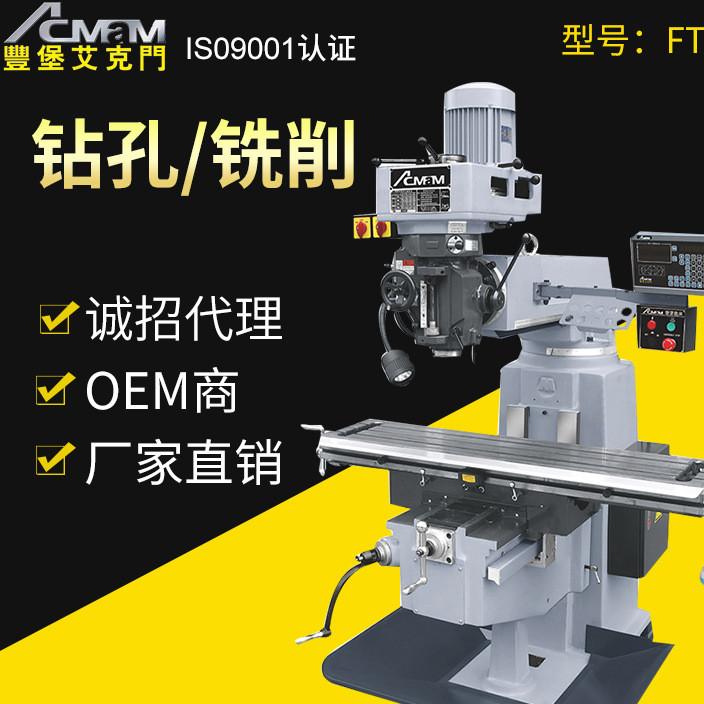 台湾丰堡FTM-E5带水盘铣床 炮塔铣床配件 摇臂铣床热销推荐