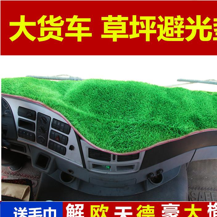 解放欧曼天龙德龙豪沃大货车工作台避光垫绿色草坪避光垫仪表台垫