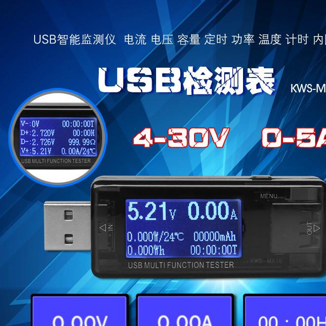 USB多功能检测仪 手机充电保护器 usb电流电压测试usb电压测试仪