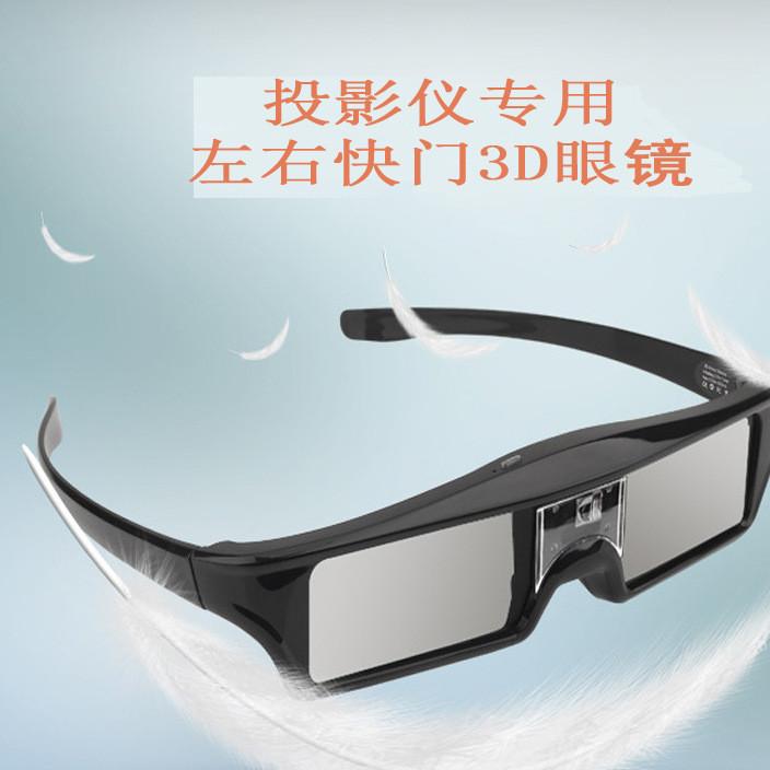 投影仪专用左右上下快门3D立体眼镜 可充电自带搜索快门3D眼镜