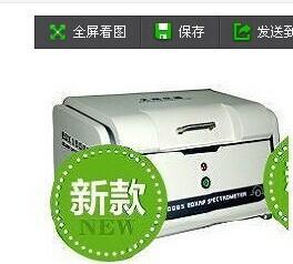 深圳全新天瑞rohs检测仪价格便宜卖 卤素升级也便宜 年底清仓价格