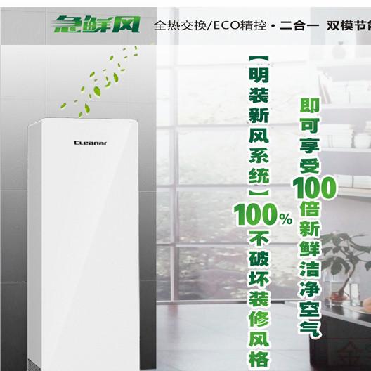 珂利艾尔商用智能新风净化柜式机G30 小巧时尚大方