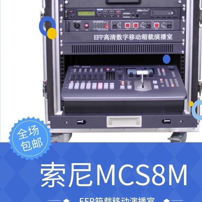 索尼 SONY MCS-8M 8路导播系统 高清移动箱载导播台正品行货现货