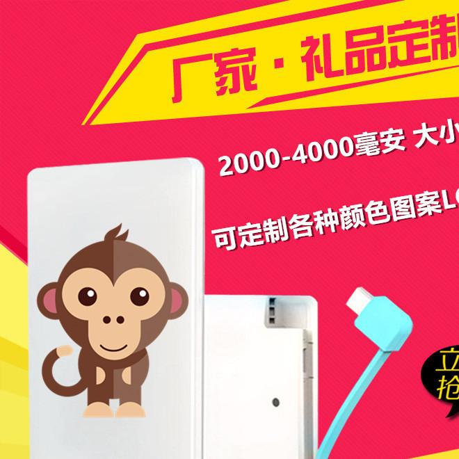 新款大小卡片移动电源超薄聚合物手机应急充电宝2600毫安礼品定制