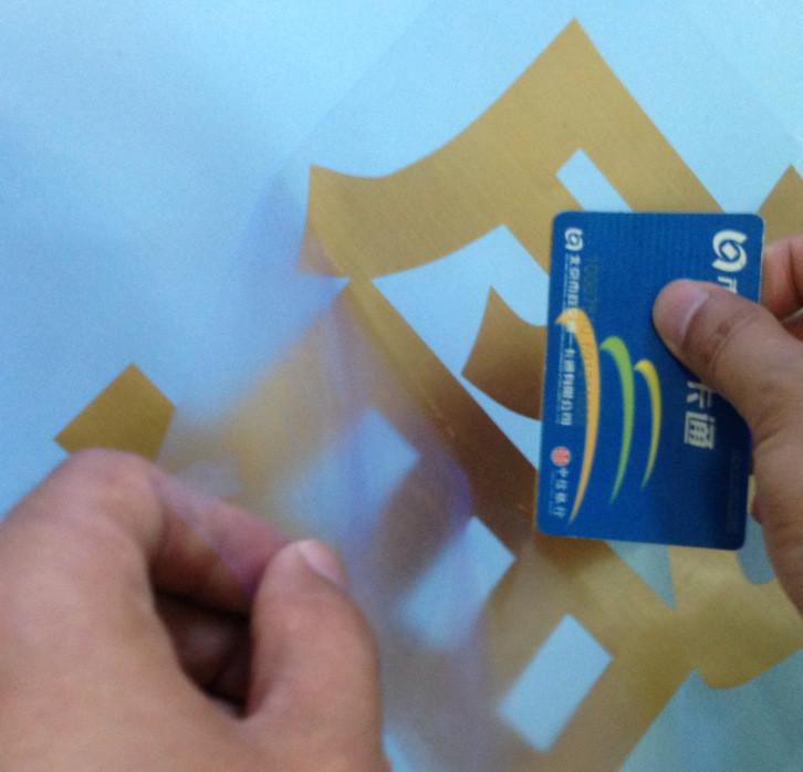 转移膜刻字PVC广告材料不留胶硅澡泥不干字定位纸透明转移贴纸