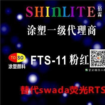 涂塑FTS替代英国思瓦达swada荧光颜料RTS-1/英国施特灵sterling荧光颜料210-1粉红/石先生