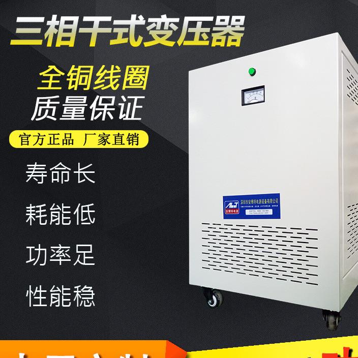 供应东莞60KVA稳变一体机 东莞变压器 稳压器