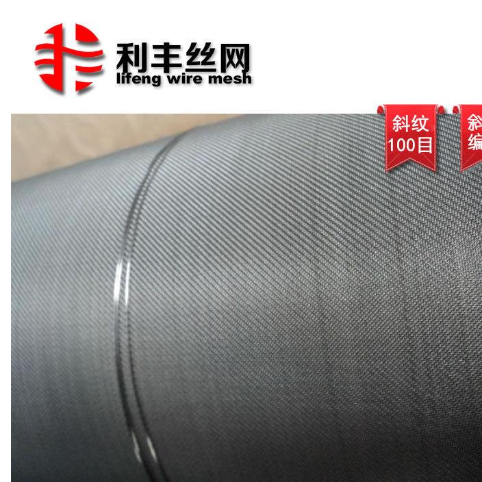 厂家直销100目不锈钢网 斜纹编织 过滤粉末 过滤陶瓷泥