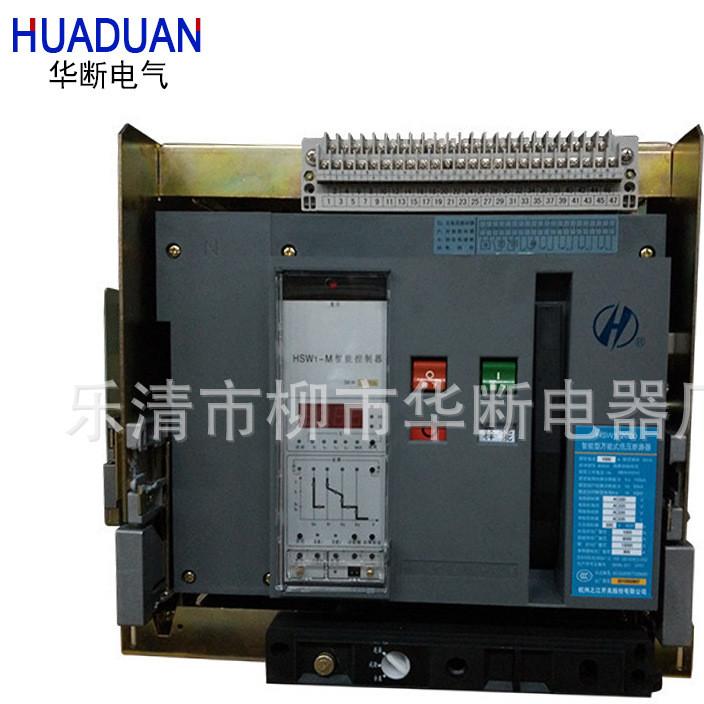 供应 万能式断路器杭州之江 HSW1-2000A/4P 抽屉式智能型断路器