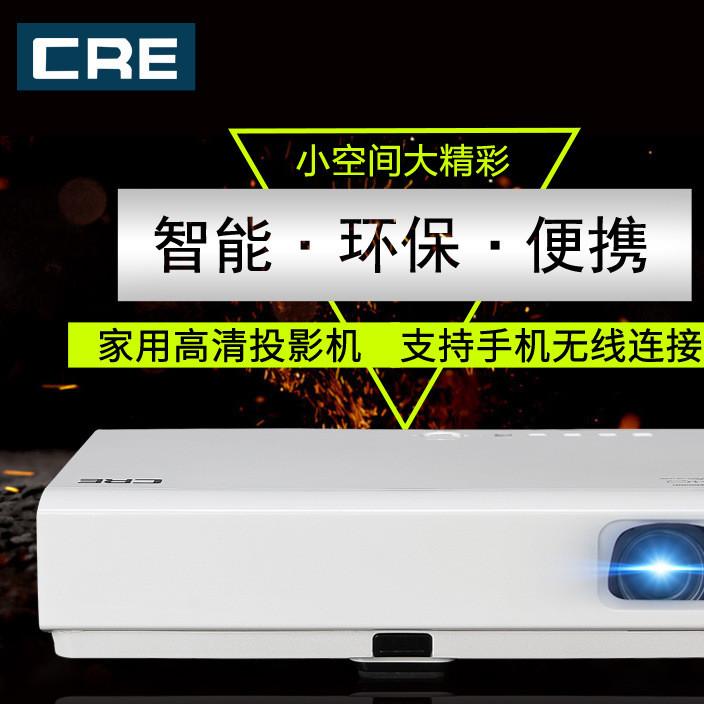 创荣X3001智能LED商务办公会议投影机家用高清3D投影仪手机同屏