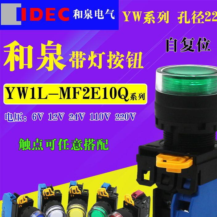 IDEC和泉24V220V绿色自复位带灯按钮YW1L-MF2E10Q4G MF2E10QM3G