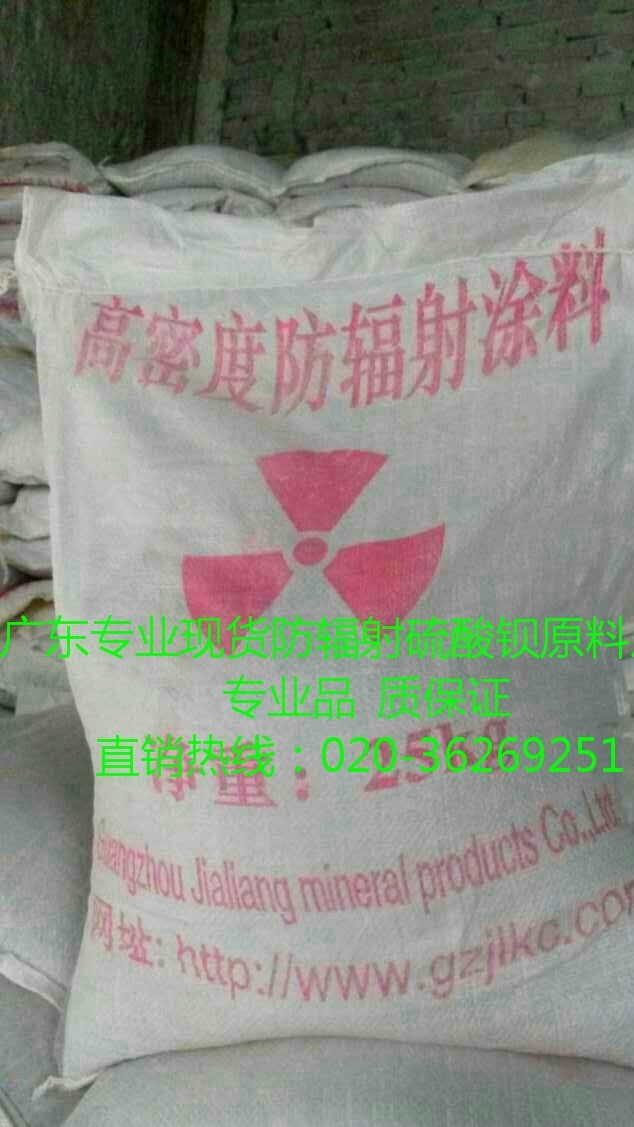 防辐射硫酸钡(防辐射工程