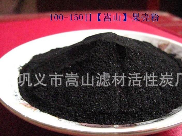 精细化学品活性炭厂家供 食品级木质粉状炭净水粉状炭定制化工炭