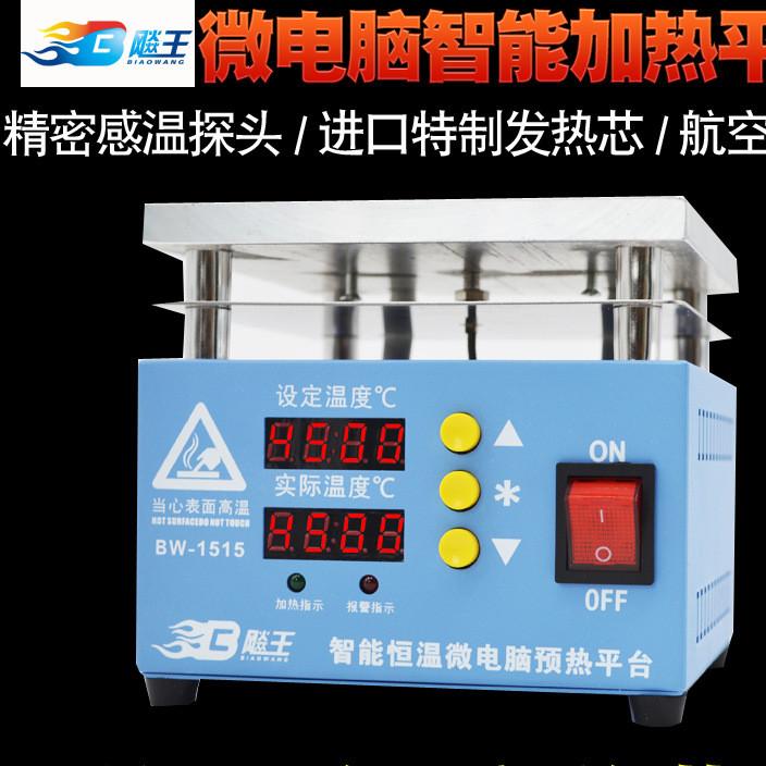 加热台恒温数显调温电热板预热平台拆焊台 手机维修屏幕分离机
