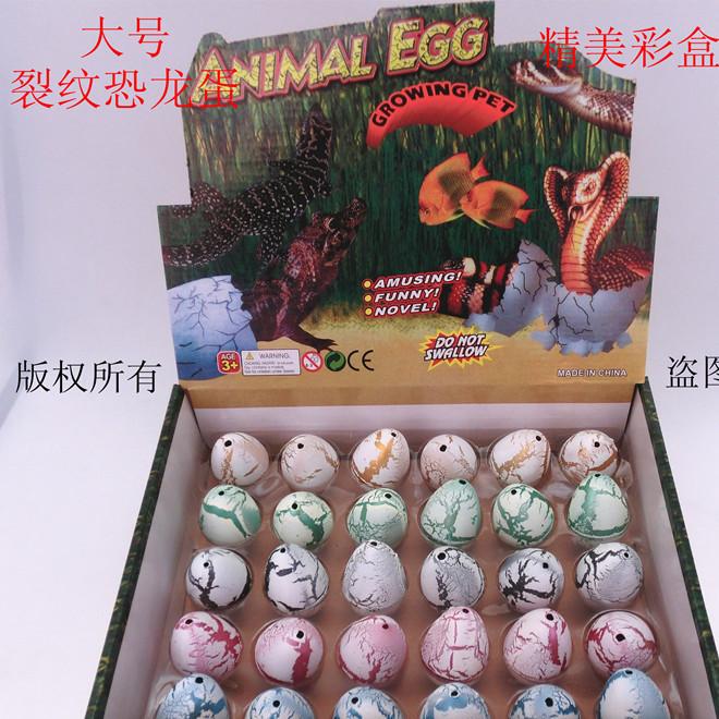 厂家直销 53.5cm 大号恐龙蛋 膨胀玩具 复活蛋 仿生玩具 批发