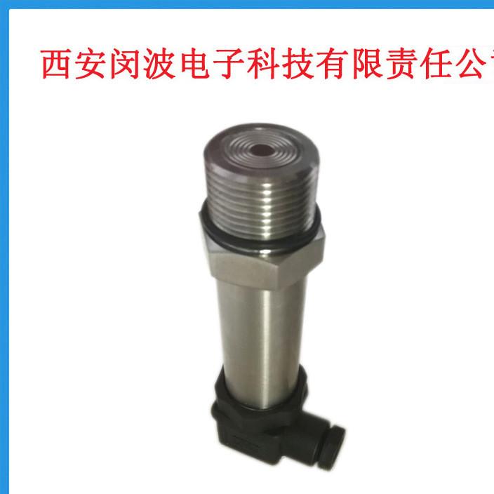 4-20MA小巧型外螺纹齐平膜隔膜式纸泥浆压力变送器传感器 500kpa