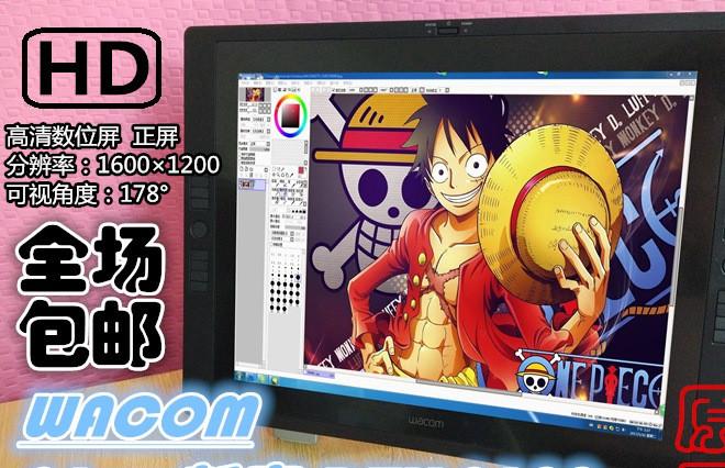 WACOM 新帝21寸21UX DTK-2100 原装专业液晶数位屏 绘图屏 绘画屏