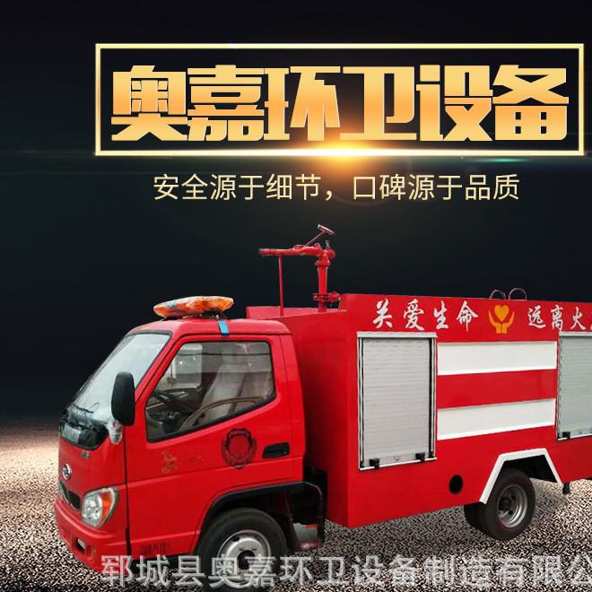 消防车生产厂家供应小型水罐消防车 多功能水罐消防 可大量供应