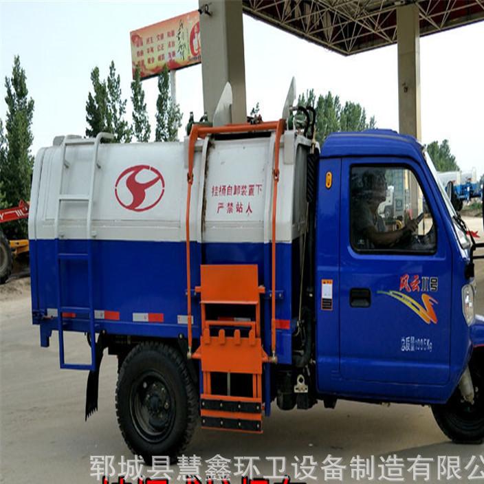 慧鑫环卫厂家直销三轮挂桶式垃圾车垃圾清运车厂家直销订购