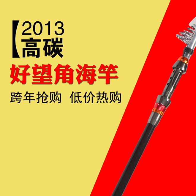 海竿矶竿碳素竿好望角1.8米2.1米2.7米3.0米3.6米抛竿厂家直销