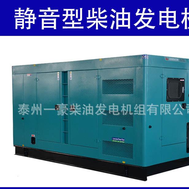 400KW静音型柴油发电机 带底座油箱 接收定做 颜色可选