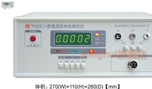 同惠TH2511/2512/A/B/2513/A直流低电阻测试仪毫欧表低电阻微欧计