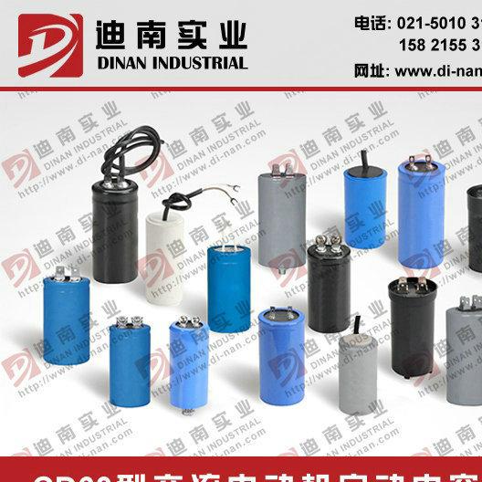 长期供应优质高品质电胶木壳(酚醛)出口级美式CD60型铝电解电容器