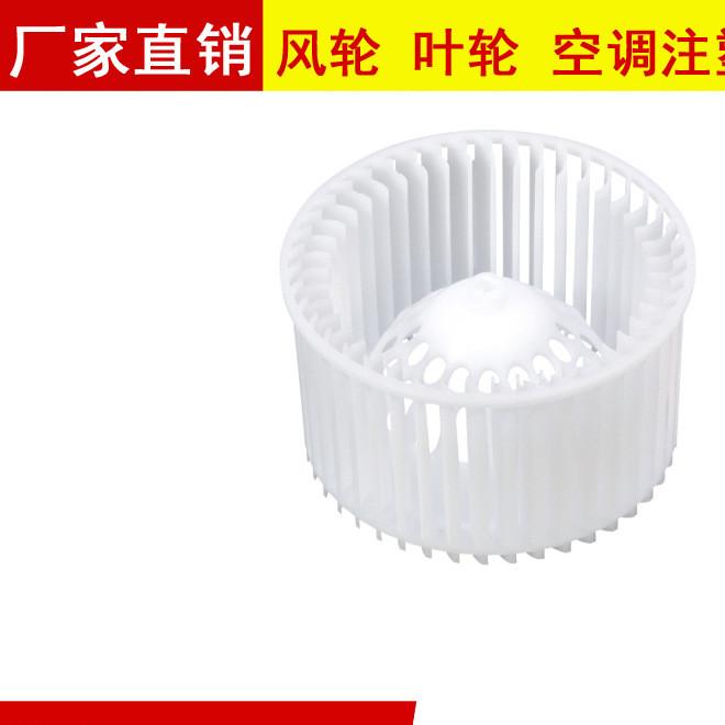 供应双风轮 塑料件制品加工双面轮模具汽车塑料配件HED-F003