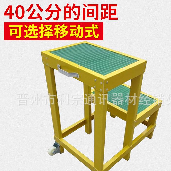 供应三层绝缘梯 可移动式玻璃钢3层高低凳 平台电工凳批发