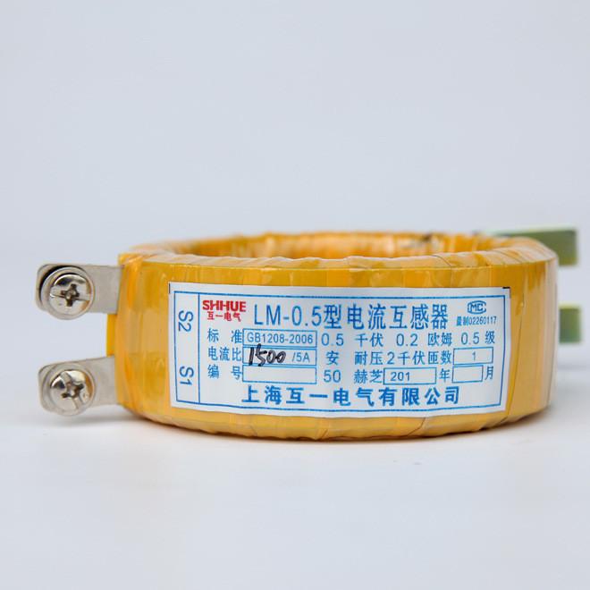 厂家直销批发互一LM-0.5型电流互感器 环形互感器特价量大从优
