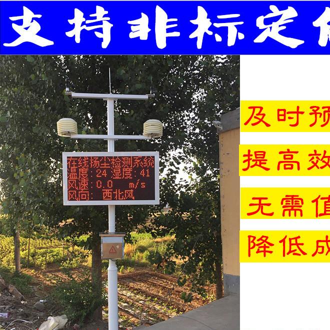 扬尘在线监测系统PM2.5PM10温度湿度检测建筑工地环境监控仪器