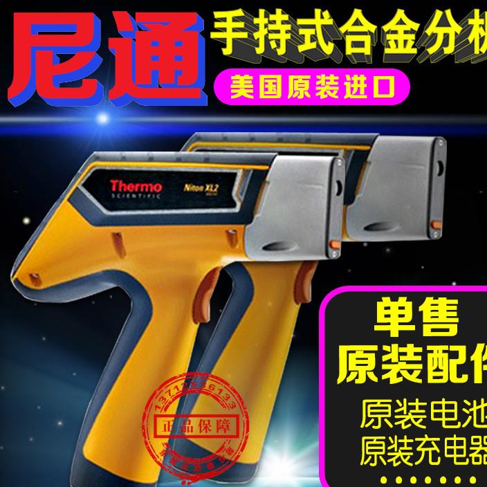 尼通Niton XL2手持式矿石金属光谱仪/元素分析仪/XRF合金检测仪