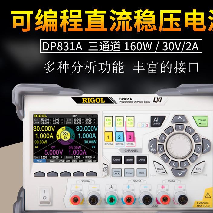 RIGOL普源 DP831A 可编程直流稳压电源可调线性 可调电源 30V2A