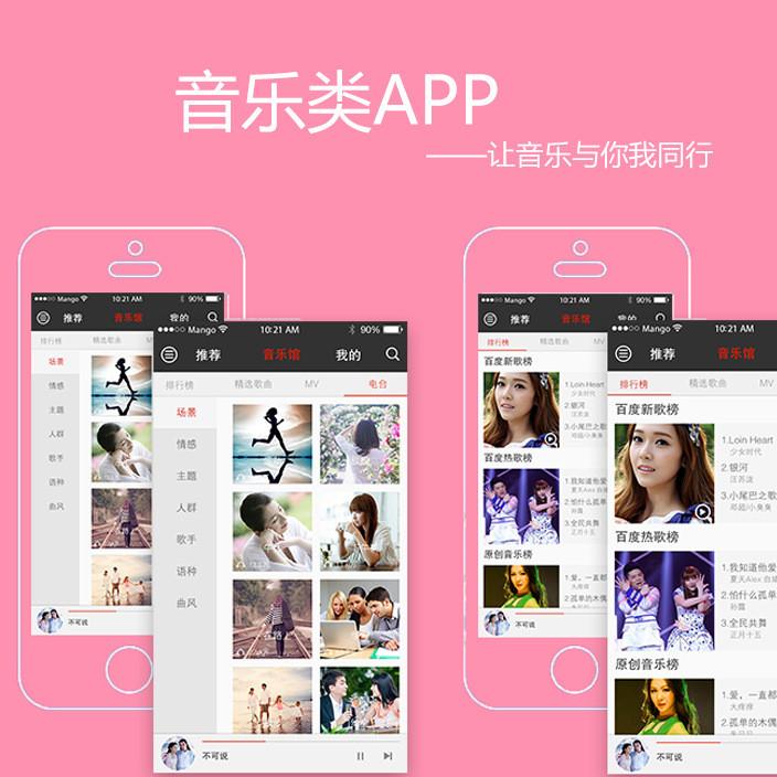 音乐播放器开发 iOS iPad APP应用软件定制 苹果 安卓手机端开发