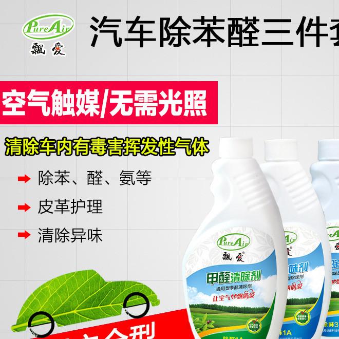 飘爱甲醛清除剂汽车去异味除味剂车用喷剂型新车内除甲醛除味车载