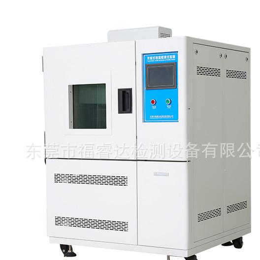 可程式恒温恒湿试验箱80L