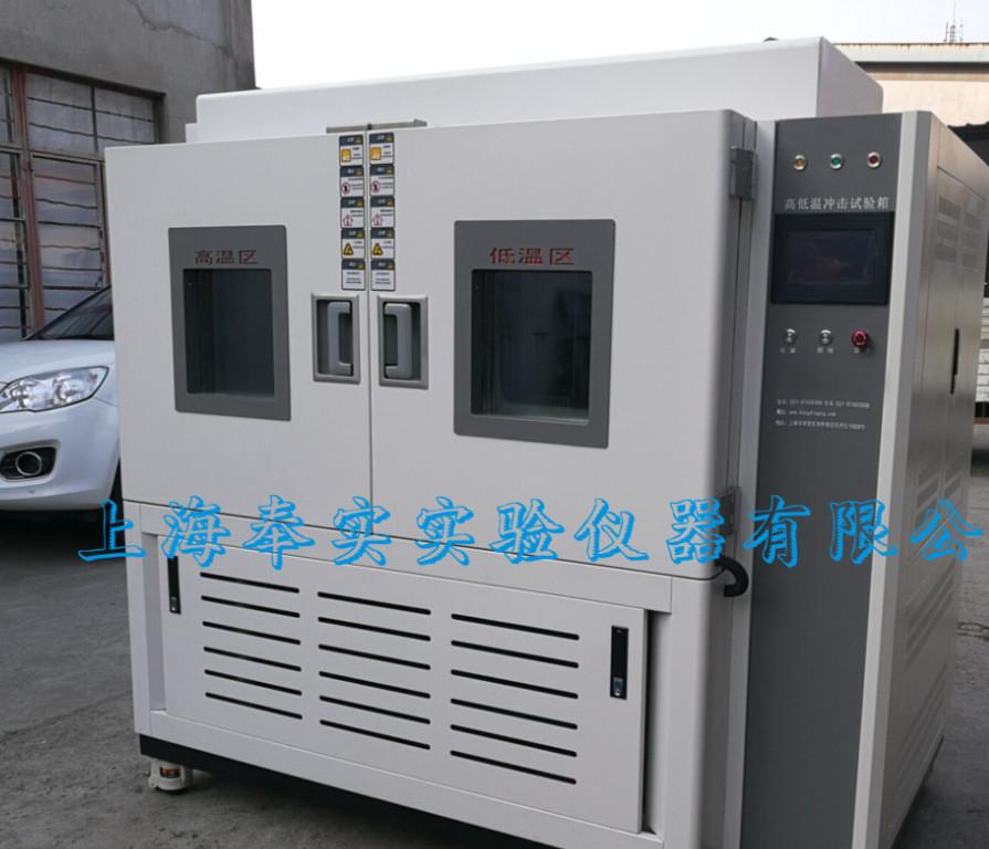 供应高低温冲击试验箱 冷热冲击试验箱 三厢两厢冲击试验箱