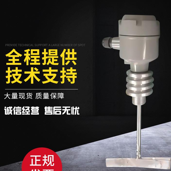 厂家直销阻旋式料位开关 料位控制器 阻旋物位开关阻摆式料位计