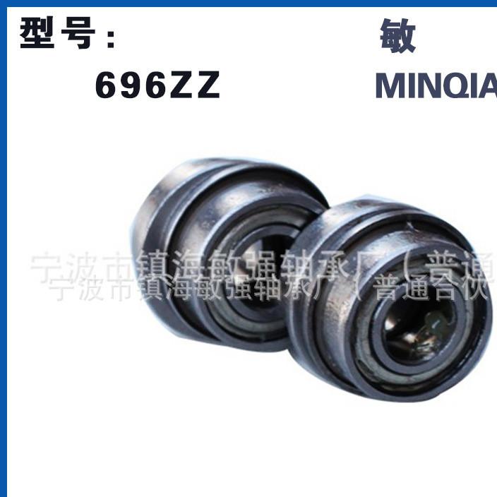 直销供应 各种规格微型轴承 696zz微型轴承
