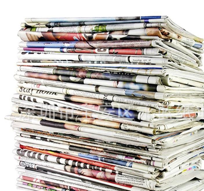 纸业批发优质旧报纸 九成新报纸 无尘新闻纸 旧新闻纸