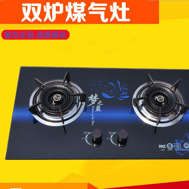 石家庄新乐煤气灶厂家直销樱花欧派家用嵌入式天然气液化气煤气灶